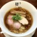 麺や 維新(目黒)